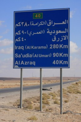 Highway 40, which passes by several of the desert castles. In Jordan you are never far from the political hotspots of the world. It has been this way for more than 2000 years.