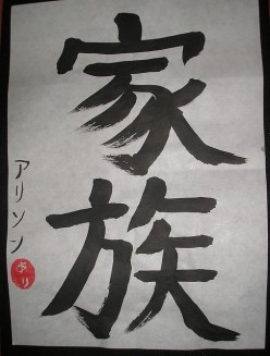 Japanese Calligraphy: Art In Writing