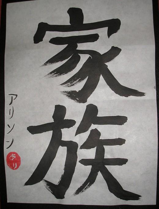 Family (14th September) By Haiku Girl