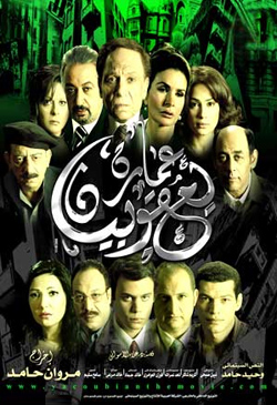 Directed by Marwan Hamed and Produced by Imad Adeeb