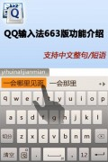 QQInput Chinese tutorial screen, note the long Chinese pinyin continuous input