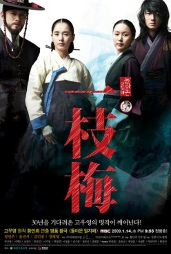 The Divine Korean Historic Action Drama-the Return of Iljimae