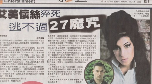"""World Journal 25-JUL-2011 Entertainment headline: Amy Winehouse sudden death, can't escape from """"Evil Curse of 27"""""""