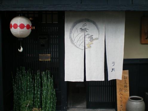 Entry to a restaurant, Koya-san © A Harrison