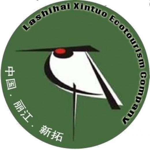 Logo for the eco-tourism company in Lijiang, Yunnan, China.