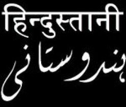 Hindi Urdu Hindustani: One Language, Three Names