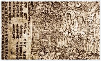 The oldest documented book in the world, Circa 868 CE.