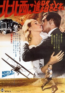 North by Northwest (1959) - Illustrated Reference