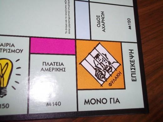 Greek monopoly!