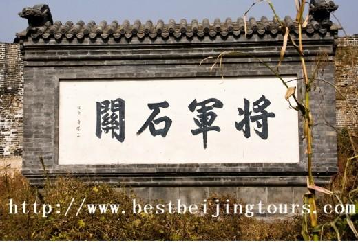 Pinggu district Jiangjvnguan village