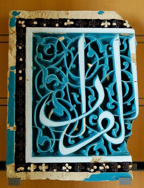 Ceramic art used in caligraphy