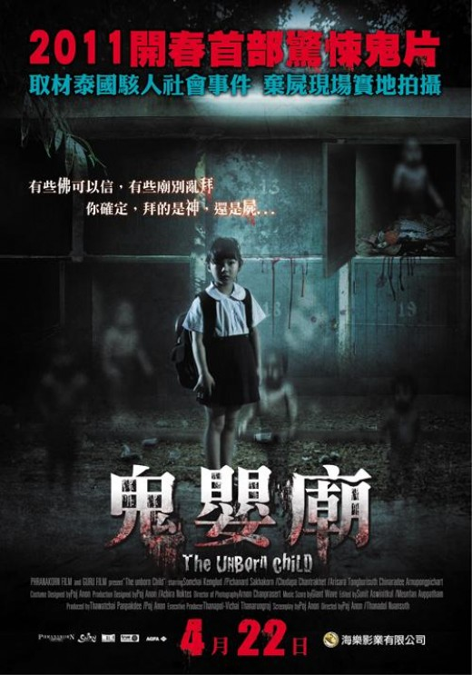 Image Result For Review Film Janin