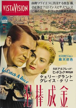 To Catch a Thief (1955) - Illustrated Reference