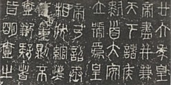 The Art and History of Chinese Calligraphy