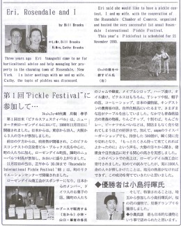 Japanese newspaper showcasing the American founders of Pickle Fest up in the left corner