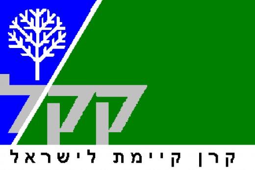 Keren Kayemet Le Israel Logo  (The Jewish National Fund)