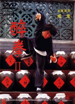 DVD cover for Drunken Master 2
