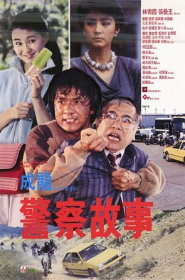 Movie Poster For Police Story