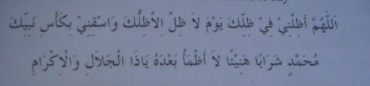 When one is under al-Meezab it is recommended to say this dua