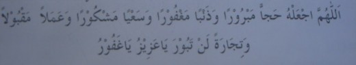 In between ar-Rukn ush-Shami and ar-Rukn ul-Yamani it is recommended to say