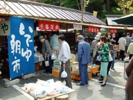 Gero Morning Market.