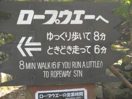 Sign leading to ropeway up Mt. Misen.