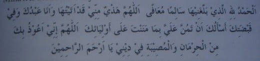 The prophet sallAllahu alihiwasallam read this dua excessively