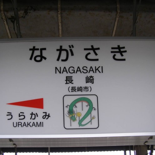 Train station sign for Nagasaki Station
