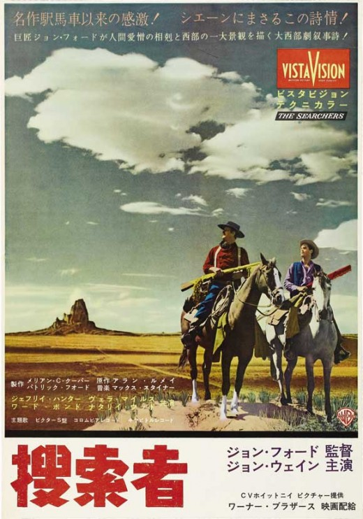 The Searchers (1956) Japanese poster