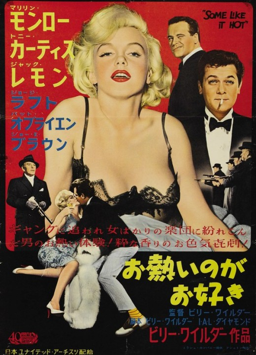 Some Like it Hot (1959) Japanese poster