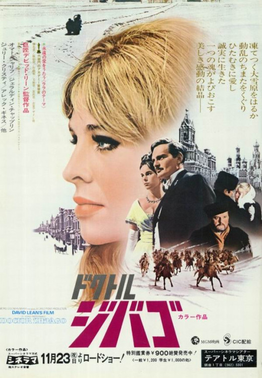 Doctor Zhivago (1965) Japanese poster