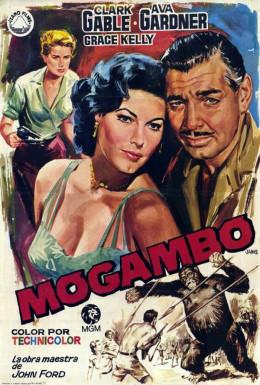 Mogambo (1953) Spanish poster