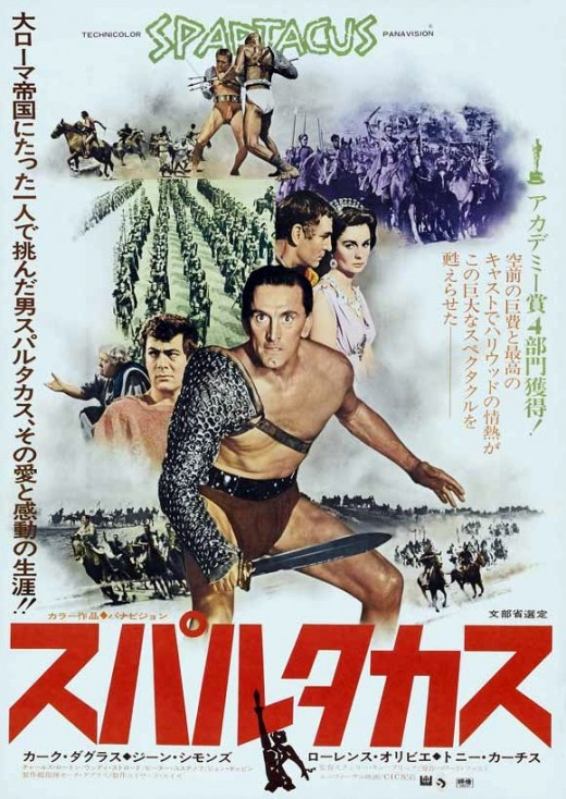 Spartacus (1960) Japanese poster