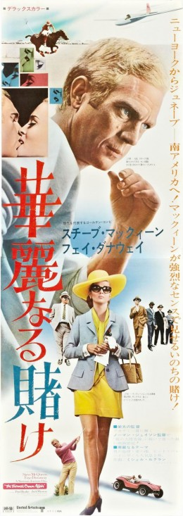 The Thomas Crown Affair (1968) Japanese poster
