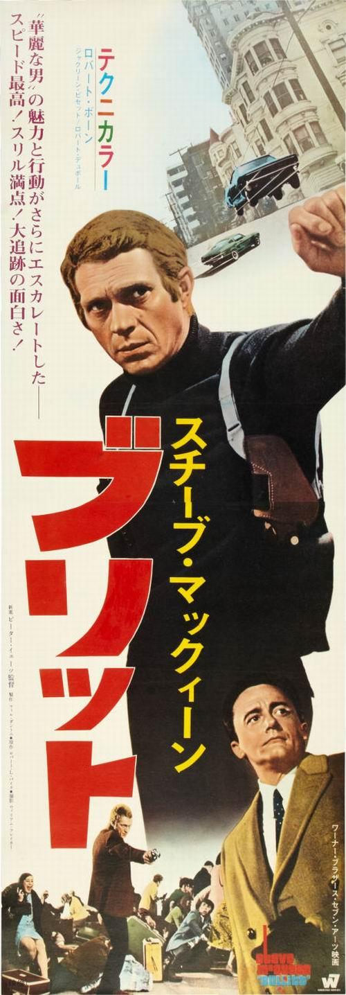 Bullitt (1968) Japanese poster