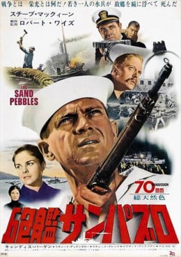 The Sand Pebbles (1966) Japanese poster