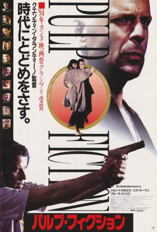 Pulp Fiction (1994) Japanese poster
