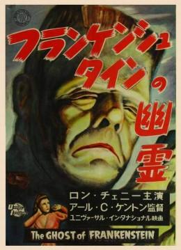 The Ghost of Frankenstein (1942) Japanese poster