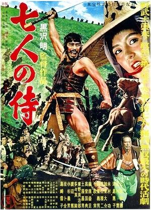 The Seven Samurai : Poster