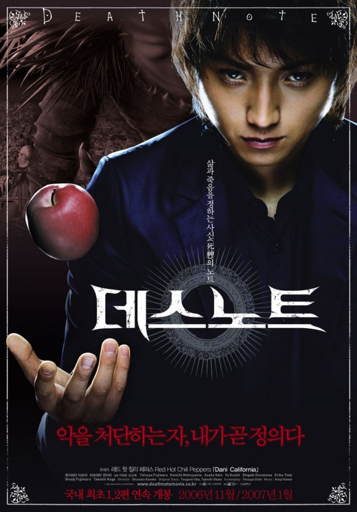 Live-Action Anime - Death Note (2006)