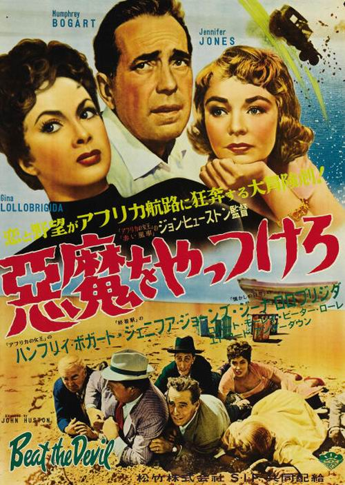Beat the Devil (1953) Japanese poster