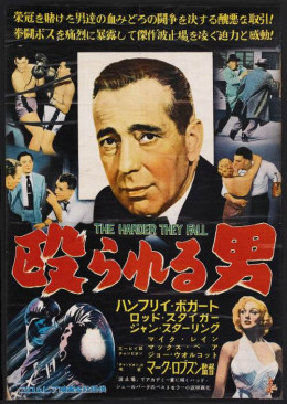 The Harder They Fall (1956) Japanese poster