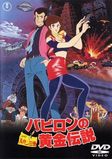 Legend Of The Gold Of Babylon, the third Lupin movie.