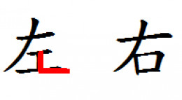 The traditional Chinese character for left and a tool to help memorise it.