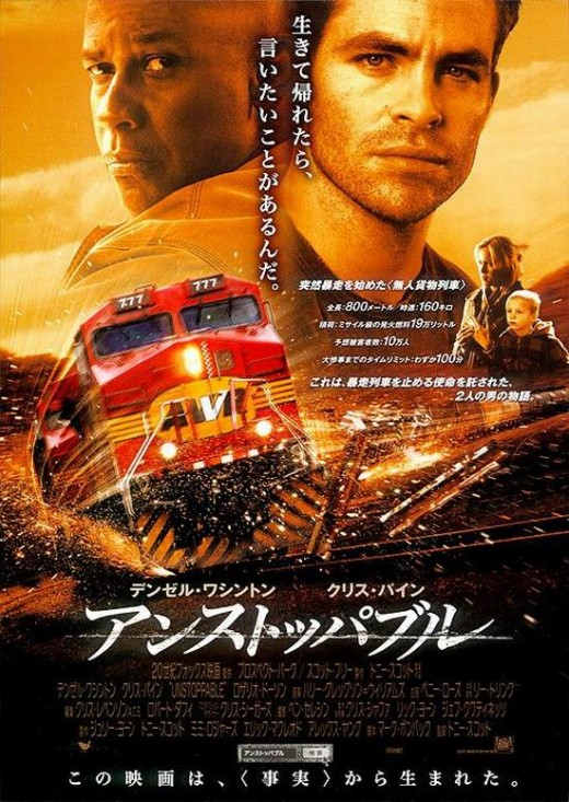 Unstoppable (2010) Japanese poster