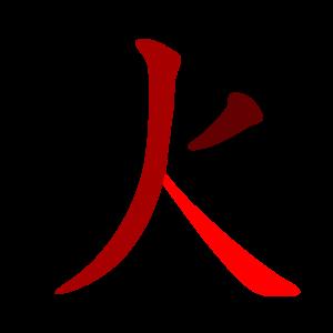 "The japanese kanji for ""fire"""