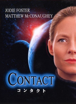 Contact (1997) Japanese poster
