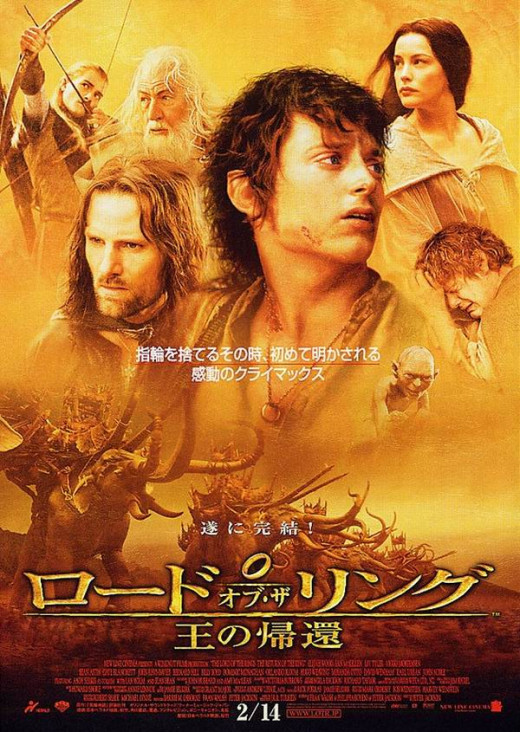 The Return of the King (2003) Japanese poster