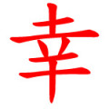 The Kanji For Happiness!