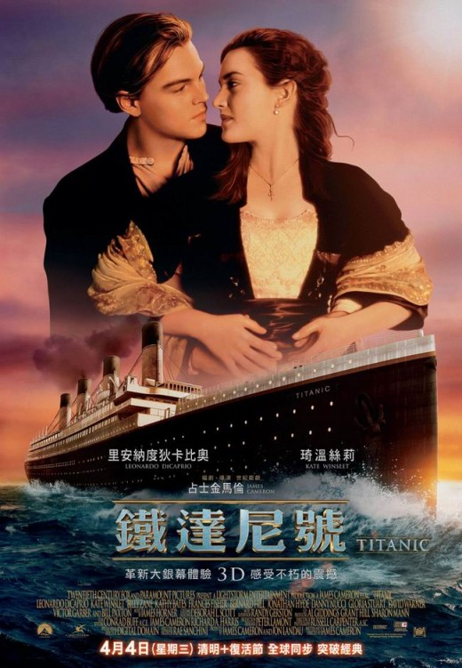 Titanic (1997) Japanese poster